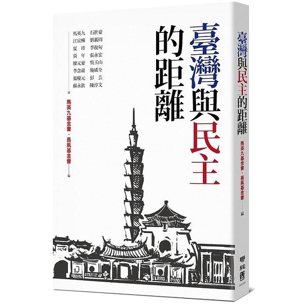 臺灣與民主的距離