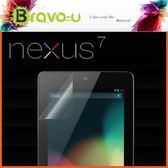 Bravo-u ASUS Nexus7 HC高透抗刮螢幕保護貼