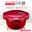 超下殺!!送餐盤組(3入)【夏普SHARP】2.4L無水烹調0水鍋 KN-H24TB