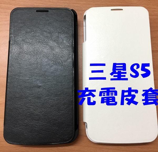 【世明國際】三星 S5背夾電池 i9600 超薄充電皮套 三星移動電源 背蓋充 電池背蓋 充電手機殼