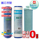 櫻花淨水 W-081/W081電解水生成...
