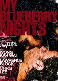 (二手書)我的藍莓夜