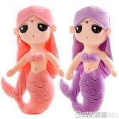 HPPLGG可愛美人魚公主布娃娃毛絨玩具小女孩玩偶公仔兒童睡覺抱枕 印象家品旗艦店