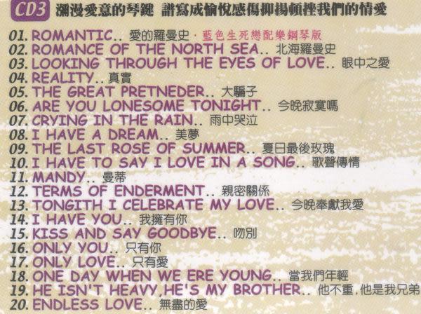 綠鋼琴  仙境傳說 CD 3片裝 (音樂影片購)