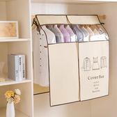 衣服防塵罩防塵袋衣物防塵套掛式衣柜大衣罩家用透明掛衣袋西裝套
