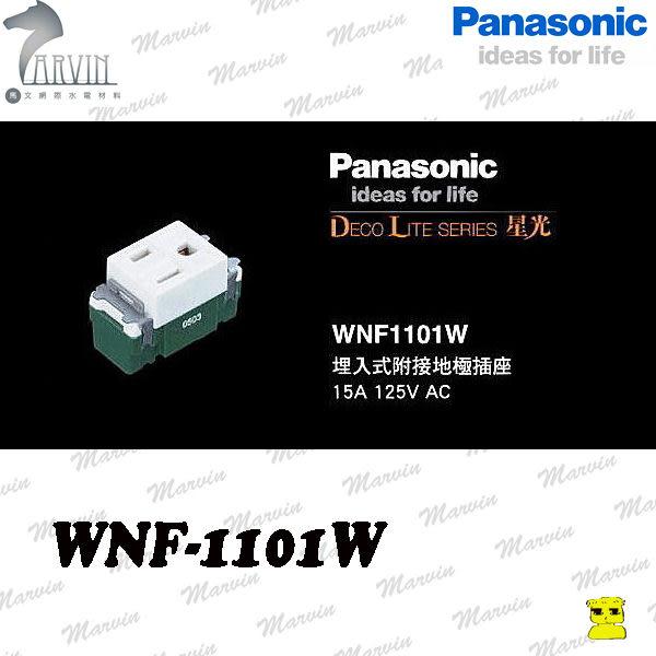 PANASONIC 開關插座 WNF1101W 埋入式附接地單插座 國際牌星光系列