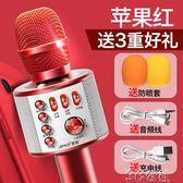 麥克風 Amoi/夏新 K5全民k歌手機麥克風通用無線藍牙話筒家用3C公社