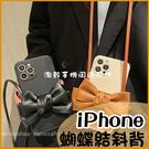 斜背蝴蝶結插卡|蘋果 iPhone 13 12 XR XSmax iPhone 11 Promax i7 i8 SE2 i6 Plus 悠遊卡套 皮紋 手機殼 斜跨