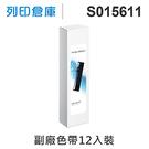 相容色帶 EPSON S015611 超值12入黑色 副廠色帶 /適用 LQ-690C/LQ-695C