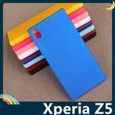 SONY Xperia Z5 E6653 細磨砂手機殼 PC硬殼 超薄簡約 防指紋 保護套 手機套 背殼 外殼