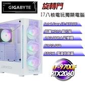 【南紡購物中心】技嘉平台【旋轉門】(I7-9700F八核/512G SSD/16G/RTX2060/550W)