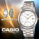 CASIO 復古風格 38mm/MTP-1141G-7ARDF/最佳禮物/MTP-1141G-7A 現貨+排單!