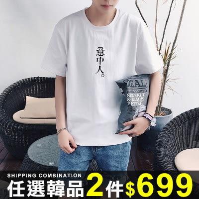 任選2件699短袖T恤短袖T恤簡約文字印花寬鬆潮流上衣【08B-B0205】