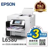 EPSON L6580 A4 四色防水高速連續供墨複合機