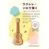 小叮噹的店 202409 ukulele 烏克麗麗熱門流行歌曲和J-POP歌曲 烏克麗麗譜