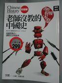 【書寶二手書T8/歷史_YCS】老師沒教的中國史:透析紛擾宋遼_李默