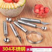 切果器 德國304不銹鋼水果挖球器西瓜挖球勺子神器分割器雕花刀拼盤工具   三件套 居優佳品
