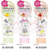 BCL x Disney Angel Pure米妮限定版護手霜(50g) 3款可選【小三美日】