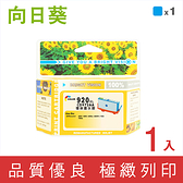 向日葵 for HP NO.920XL/CD972AA 藍色高容量環保墨水匣/適用 HP OfficeJet 6000/6500/6500a/6500W/7000/7500a