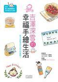 (二手書)吉澤深雪的幸福手繪生活