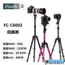 Faith 輝馳 FC-C6002 大反...