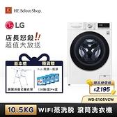 【2大豪禮加碼送】LG樂金 WiFi滾筒洗衣機(蒸洗脫) 典雅白 / 10.5 公斤 WD-S105VCW 時段限定