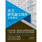 英文研究論文寫作-文法指引(3版)