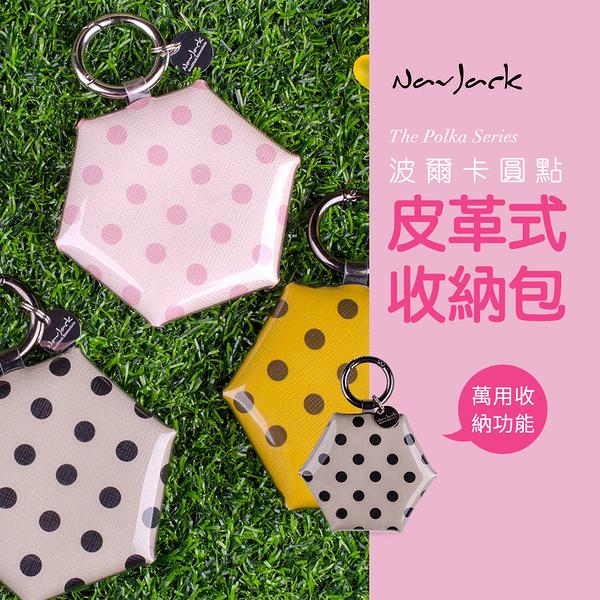 波爾卡圓點皮革式收納袋 零錢包 耳機收納 鑰匙扣 萬用收納 NavJack The Polka Series 台灣製