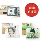 潮流單品鈔票短夾 美金.台幣Z144
