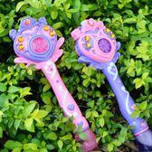 自動魔法泡泡棒音樂閃光棒兒童電動泡泡槍吹泡泡女孩玩具5-6-7歲