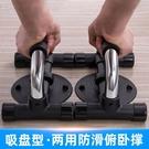 吸盤俯臥撐支架鋼制工字型防滑俄挺支架男士胸肌臂肌健身器材家用 快速出貨