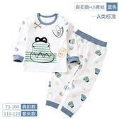 南極人童裝寶寶衣褲套裝1-3歲嬰兒衣服男童兒童保暖內衣