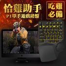 [哈GAME族]免運費 可刷卡●手遊勝利組●恰雞助手 P1 單手鍵盤 機械鍵盤 青軸 遊戲主題背光 免設置