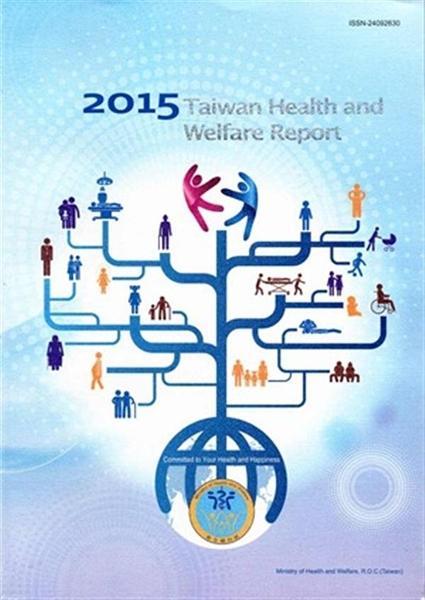2015Taiwan Health and Welfare Report[中華民國104年版衛生福利年報][附光碟..