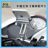 機車騎行手機架裝備配件  黑色  摩托車手機夾 支架 機車配件 鋁合金手機支架