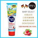 【摩達客口腔保養】德國原裝進口DM DONTODENT 兒童牙膏 草莓口味 100ml(現貨+預購)