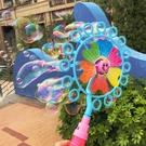 泡泡機 風車泡泡機兒童網紅吹泡泡棒抖音同款玩具無毒泡泡器泡泡水補充液
