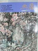 【書寶二手書T1/雜誌期刊_YBQ】典藏古美術_175期_永宣乾隆剔紅當道