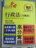 【書寶二手書T5/進修考試_QFZ】行政法(含概要)講義_簡亞淇