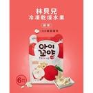 林貝兒 冷凍乾燥水果15g (蘋果) 169元