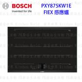 【PK廚浴生活館】 高雄 BOSCH 博世 PXY875KW1E 8系列 Flex 感應爐 實體店面 可刷卡