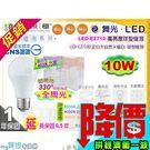 【舞光LED】LED-E27 10W。高...