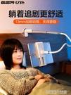 懶人支架手機架家用iPad平板床頭床上用躺著看電視pad萬能通用男宿舍夾床固定支撐
