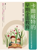 (二手書)卡爾威特的早期全面教育: 奠定孩子一生的品德、學習、人際關係
