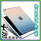 矽膠平板套iPad 9 7 Apple iPad 2018 2017 漸層矽膠平板軟殼防摔粉透軟平板套四邊包覆後殼