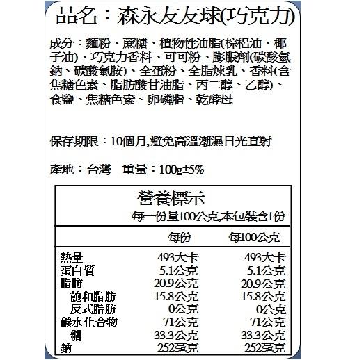 森永YOYO球 友友球 100g (巧克力) 甜園