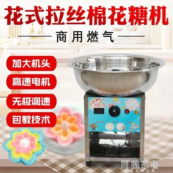 棉花糖機 商用燃氣電動棉花糖機花式棉花糖機器拉絲不銹鋼棉花糖機擺攤用 MKS阿薩布魯