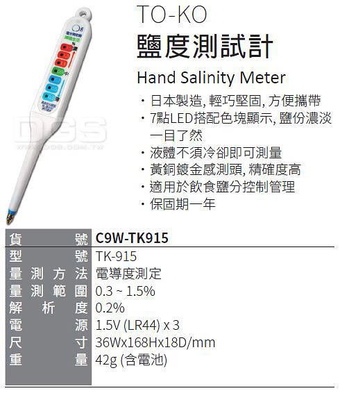 《TO-KO》鹽度測試計 鹽度計 TK915 日本製造 減鹽生活