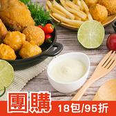 團購18包/箱 打95折 - 廣達香 塔塔醬(1kg)