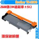九鎮資訊 Brother TN-2380 黑色 環保碳粉匣 L2320D/L2360DN/L2365DW/L2520D/L2540DW/L2700D/L2700DW/L2740DW
